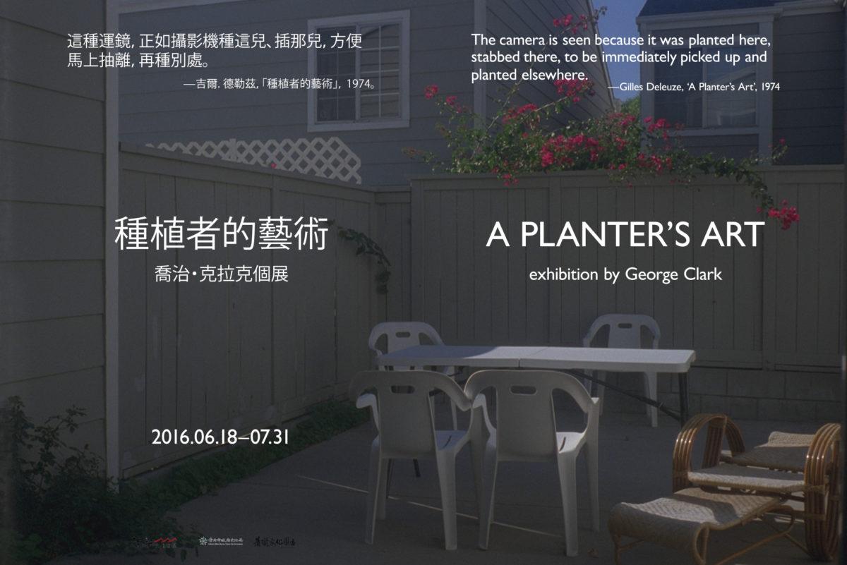 A Planter's Art / 種植者的藝術