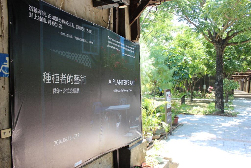 George Clark 'A Planter's Art' exhibition documentation, Soulangh Cultural Park, Taiwan, 2016