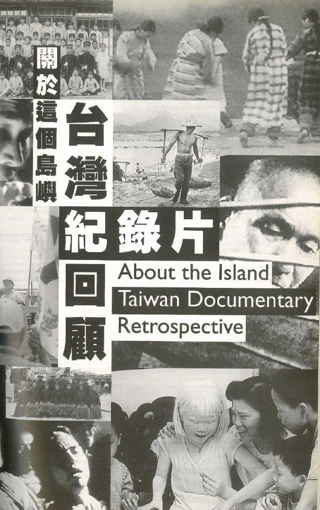 About The Island: Taiwan Documentary Retrospective, TIDF 1998