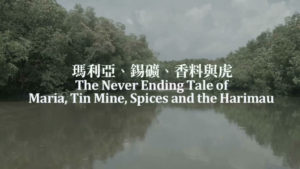 Kris Project I: The Never Ending Tale of Maria, Tin Mine, Spices and the Harimau (Au Sow-Yee, Malaysia/Taiwan, 2016)