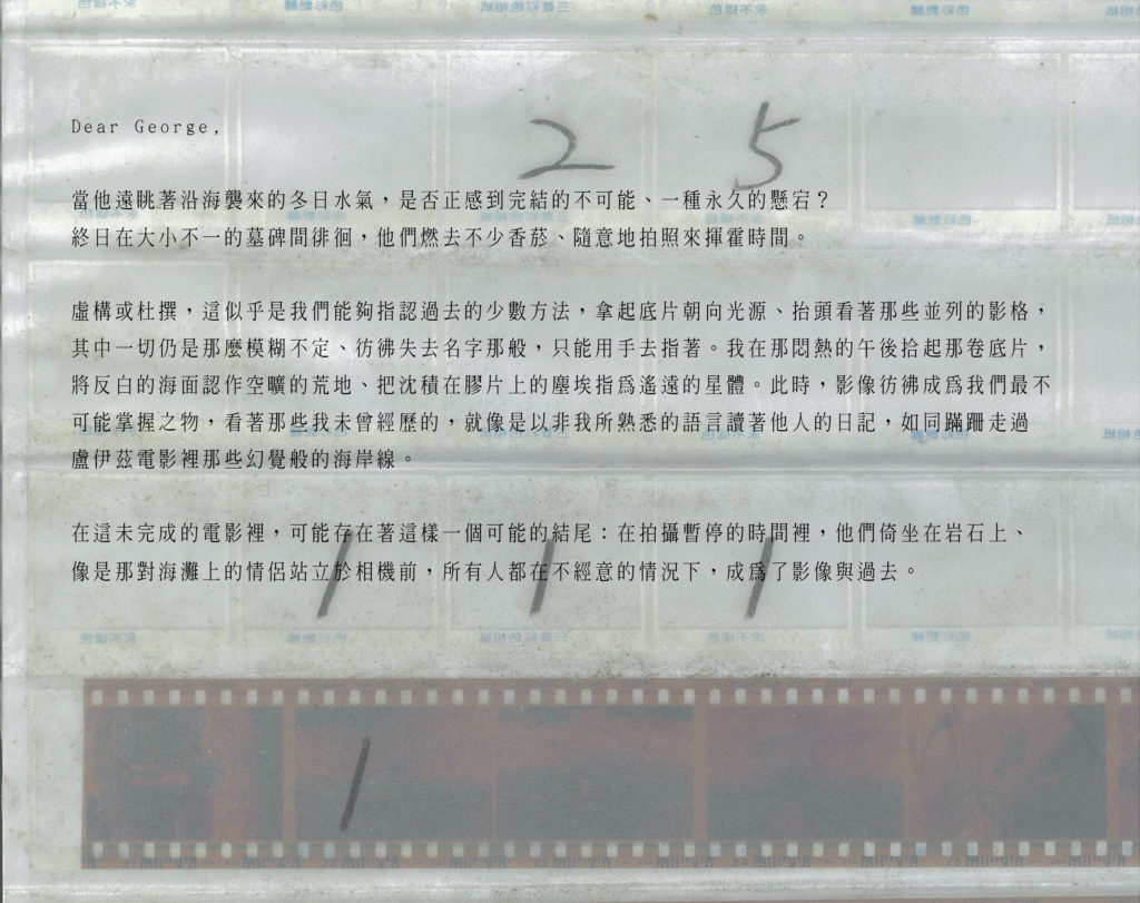 Letter from 許鈞宜 Hsu Chun Yi to George Clark as part of Islands, 2021
